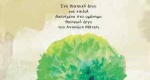 Διαβάζοντας παιδικό θέατρο: «Βασιλικός» της Δ. Βαμβακάρη