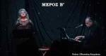 «Του Έρωτα και της Αμαρτίας» Μέρος Β΄ με τη σοπράνο Μαριλιάνα Ρηγοπούλου