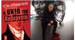 Άρης Σφακιανάκης: Πατρίδα είναι η βιβλιοθήκη μου