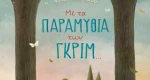 Διαβάζοντας παιδικό θέατρο: «Με τα παραμύθια των Γκριμ» της Φ. Δενδρινού