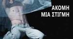 2 Σύγχρονα Θεατρικά έργα του Γαλλικού ρεπερτορίου μεταφράζονται για πρώτη φορά στα ελληνικά!