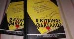 «Ο Κίτρινος Φάκελος» του Μ. Καραγάτση, Βιβλιοκριτική από την Κατερίνα Μαλακατέ