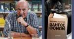 «Οδηγός φόνων», μια συνέντευξη με τον συγγραφέα Αντώνη Γκόλτσο