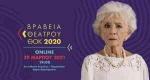 Βραβεία Θεάτρου ΘΟΚ 2020: Το Μεγάλο Βραβείο στη Δέσποινα Μπεμπεδέλη