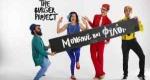 «Μουσική και φίλοι»: Ιδέες για παιχνίδι πριν και μετά την παράσταση