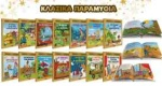 «Κλασικά Παραμύθια»: Αποκτήστε 2 βιβλία της επιλογής σας πριν κυκλοφορήσουν!