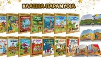 «Κλασικά Παραμύθια»: Αποκτήστε 2 βιβλία της επιλογής πριν κυκλοφορήσουν!