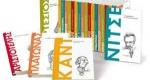 ΑΝΑΚΑΛΥΨΤΕ ΤΗ ΦΙΛΟΣΟΦΙΑ: Κερδίστε Το Βιβλίο Της Επιλογής Σας Από Αυτή την υπέροχη συλλογή