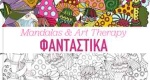 MANDALAS ART THERAPY: Κερδίστε ένα βιβλίο και ανακαλύψτε τη δύναμη της δημιουργικότητας