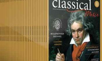 Αποκτήστε πρώτοι 2 βιβλία και 2 CD από τη σειρά Classical Music!