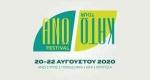Το Διεθνές Φεστιβάλ Εκκλησιαστικού Οργάνου «ΑΝΩ» σε ζωντανή μετάδοση από τη Σύρο