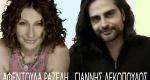 Η Αφεντούλα Ραζέλη και ο Γιάννης Λεκόπουλος μας ταξιδεύουν «Σε Μαγεμένη Αγκαλιά»