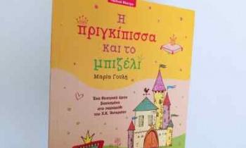 Διαβάζοντας παιδικό θέατρο: «Η πριγκίπισσα και το μπιζέλι» της Μ. Γουλή