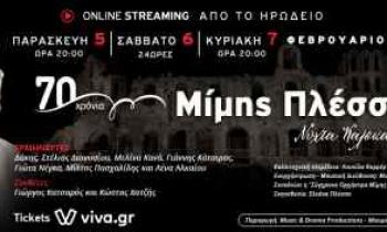 «70 χρόνια Μίμης Πλέσσας»: Online streaming συναυλία από το Ηρώδειο