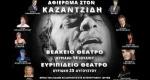 Μια μεγάλη συναυλία για τον Στέλιο Καζαντζίδη