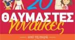 «Θαυμαστές Γυναίκες»: Κερδίστε 2 βιβλία από τη νέα σειρά